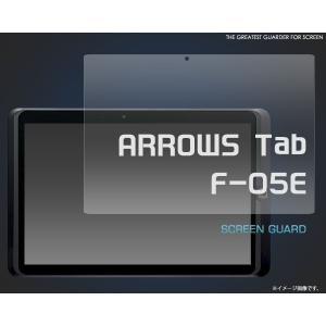 ARROWS Tab F-05E 対応 液晶保護シール docomo アローズタブ F-05E