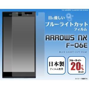 ARROWS NX(アローズNX) F-06E用ブルーライトカット液晶保護フィルム wil-mart