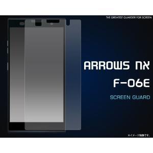 ARROWS NX(アローズNX) F-06E用液晶保護フィルム wil-mart