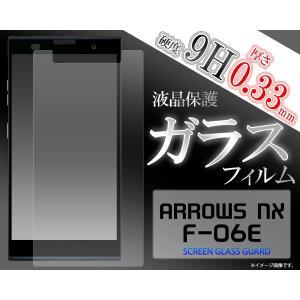 ARROWS NX(アローズNX) F-06E用液晶保護ガラスフィルム wil-mart