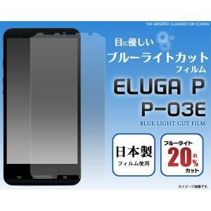 ELUGA P(エルーガP) P-03E用ブルーライトカット液晶保護フィルム|wil-mart