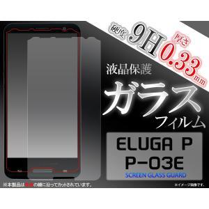 【アウトレット】ELUGA P(エルーガP) P-03E用液晶保護ガラスフィルム|wil-mart