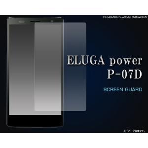 ELUGA power(エルーガパワー)P-07D用液晶保護フィルム wil-mart
