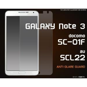GALAXY Note3 (ギャラクシーノート3) SC-01F/SCL22用液晶保護フィルム(反射防止)|wil-mart