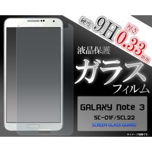GALAXY Note3 (ギャラクシーノート3) SC-01F/SCL22用 衝撃吸収液晶保護ガラスフィルム|wil-mart