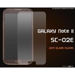GALAXY NoteII (ギャラクシーノート2) SC-02E用液晶保護フィルム(反射防止)|wil-mart
