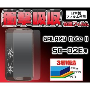 GALAXY NoteII (ギャラクシーノート2) SC-02E用 衝撃吸収液晶保護フィルム 1.2mの高さから落下しても割れない!|wil-mart