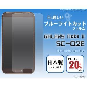 GALAXY NoteII (ギャラクシーノート2) SC-02E用液晶保護ブルーライト フィルム|wil-mart