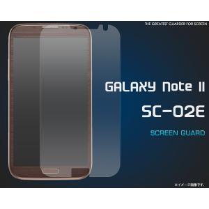 GALAXY NoteII (ギャラクシーノート2) SC-02E用液晶保護フィルム|wil-mart