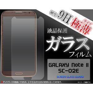 GALAXY NoteII (ギャラクシーノート2) SC-02E用 液晶保護ガラスフィルム|wil-mart