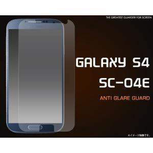 GALAXY S4(ギャラクシーS4) SC-04E用液晶保護フィルム(反射防止) wil-mart