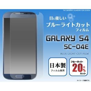 GALAXY S4(ギャラクシーS4) SC-04E用ブルーライトカット液晶保護フィルム wil-mart