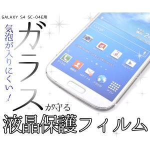 GALAXY S4(ギャラクシーS4) SC-04E用 衝撃吸収液晶保護ガラスフィルム wil-mart