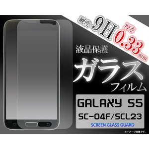 GALAXY S5(ギャラクシーS5) SC-04F/SCL23用 衝撃吸収液晶保護ガラスフィルム|wil-mart