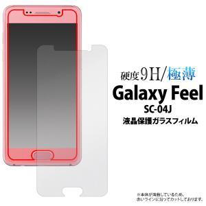 Galaxy Feel SC-04J用 液晶保護ガラスフィルム|wil-mart