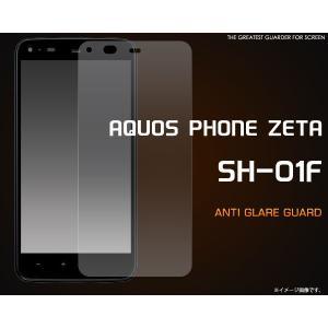 AQUOS PHONE(アクオスフォン) ZETA SH-01F用液晶保護フィルム(反射防止)|wil-mart