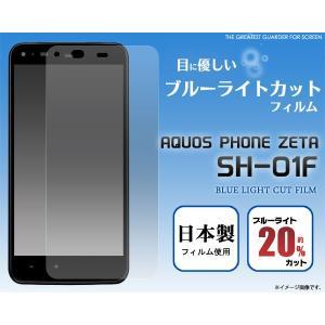 AQUOS PHONE(アクオスフォン) ZETA SH-01F用ブルーライトカット液晶保護フィルム|wil-mart