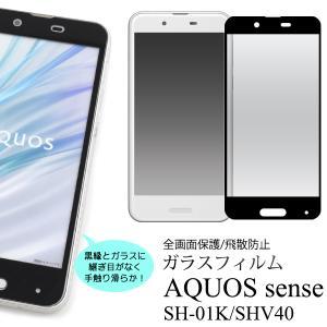 3Dの立体設計で AQUOS sense SH-01K/SHV40の 前面の画面全体を守る3D液晶保...
