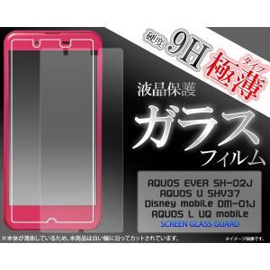 AQUOS EVER SH-02J/AQUOS U SHV37/Disney mobile DM-01J/AQUOS SH-M04/AQUOS L UQ mobile用 液晶保護ガラスフィルム|wil-mart