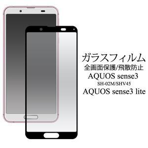 送料無料 アクオス センス3  AQUOS sense3 SH-02M/SHV45/AQUOS sense3 lite 対応 液晶保護ガラスフィルム|wil-mart