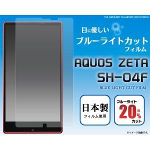 AQUOS PHONE(アクオスフォン) ZETA SH-04F用 ブルーライトカット液晶保護フィルム|wil-mart