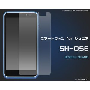 スマートフォン for ジュニア SH-05E用液晶保護フィルム wil-mart