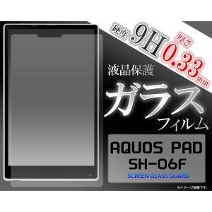 AQUOS PAD(アクオスバッド)  SH-06F用液晶保護ガラスフィルム...