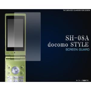 送料無料 docomo STYLE SH08A 対応 保護フィルム|wil-mart