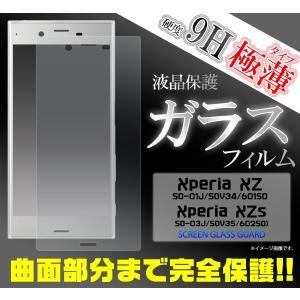 Xperia XZ (SO-01J/SOV34/601SO)/Xperia XZs(SO-03J/SOV35/602SO) 用 全面保護 液晶保護ガラスフィルム|wil-mart