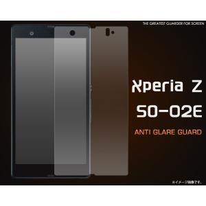 Xperia Z(エクスペリアZ) SO-02E用液晶保護フィルム(反射防止)|wil-mart