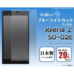 Xperia Z(エクスペリアZ) SO-02E用液晶保護ブルーライト フィルム|wil-mart