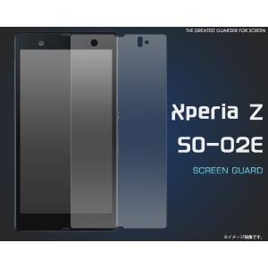 Xperia Z(エクスペリアZ) SO-02E用液晶保護フィルム|wil-mart