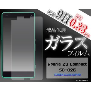 Xperia Z3 Compact SO-02G用液晶保護ガラスフィルム|wil-mart