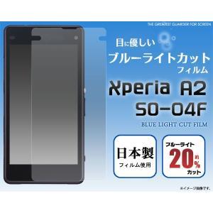 Xperia A2(エクスペリアA2)  SO-04F用 ブルーライトカット反射防止液晶保護フィルム|wil-mart