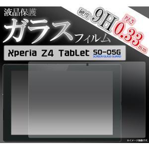 ドコモ タブレット Xperia Z4 Tablet SO-05G (ドコモ タブレット エクスペリ...