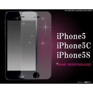 iphone5/5S/5C用ラメ 液晶保護フィルム|wil-mart