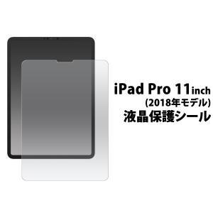 送料無料 iPad Pro 11インチ(2018年モデル)用 液晶保護フィルム   for Apple アイパッド プロ|wil-mart