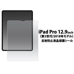 iPadの液晶を傷や埃から守り、 反射も防止する、反射防止液晶保護シール。   反射、映り込み防止...
