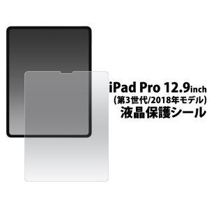 iPadの液晶を、傷や埃から守る液晶保護シール。   透過率が高く、 貼っていることを感じさせませ...