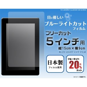 フリーカット5インチ用ブルーライトカット液晶保護フィルム wil-mart
