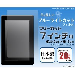 フリーカット7インチ用ブルーライトカット液晶保護フィルム wil-mart