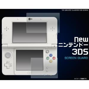 Newニンテンドー3DS専用 液晶保護フィルム