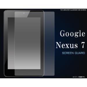 Google Nexus 7(2012)用ネクサス7 液晶保護フィルム|wil-mart