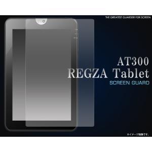 送料無料 TOSHIBA REGZA Tablet AT300 対応 液晶保護フィルム|wil-mart