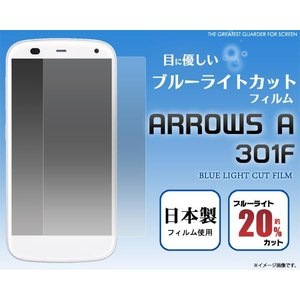 ARROWS A(アローズA) 301F用 ブルーライトカット 液晶保護フィルム|wil-mart