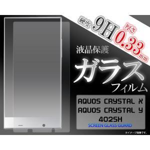 AQUOS CRYSTAL X 402SH/AQUOS CRYSTAL Y 402SH用 液晶保護ガラスフィルム|wil-mart