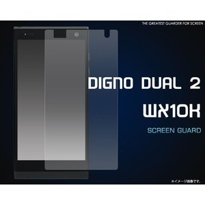 DIGNO DUAL 2 WX10K 液晶保護シール WILLCOM  ウィルコム ディグノ デュア...