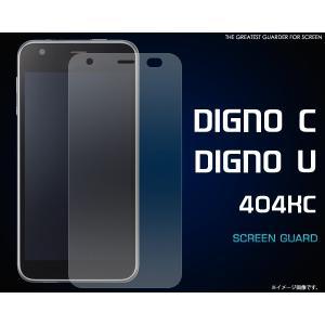 DIGNO C/DIGNO U 404KC用 液晶保護シール...