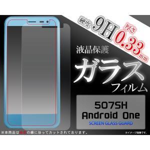 ワイモバイル 507SH Android One 用 液晶保護ガラスフィルム|wil-mart