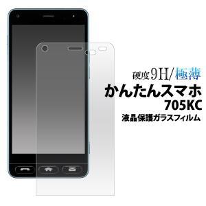 送料無料 Y!mobileかんたんスマホ 705KC 用 液晶保護ガラスフィルム 京セラ ワイモバイル|wil-mart